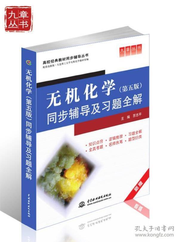 无机化学(第五版)同步辅导及习题全解 (九章丛书)(高校经典教材同步辅导丛书)