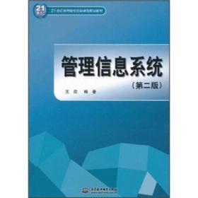 特价现货! 管理信息系统(第二版)王欣9787508484020中国水利水电出版社
