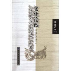 文化论衡:中国典籍与文化系列讲座十年选萃