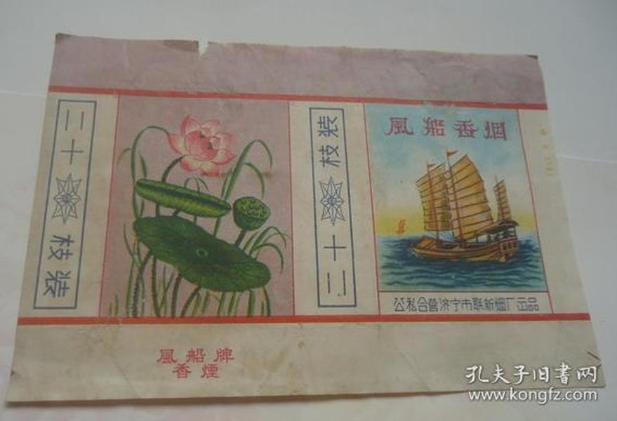 怀旧收藏风船牌烟标烟盒