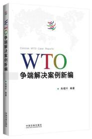 【二手包邮】WTO争端解决案例新编 朱榄叶 中国法制出版社
