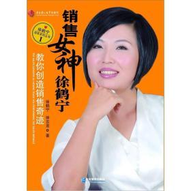 销售女神徐鹤宁教你创造销售奇迹