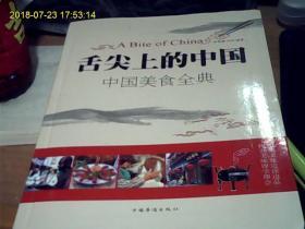舌尖上的中国。中国美食全典