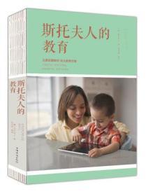 斯托夫人的教育(人生金书·祼背)蒙台梭利的教育卡尔威特的教育 家庭教育孩子的书籍畅销书 育儿0-3岁父母必读 儿童心理学教育