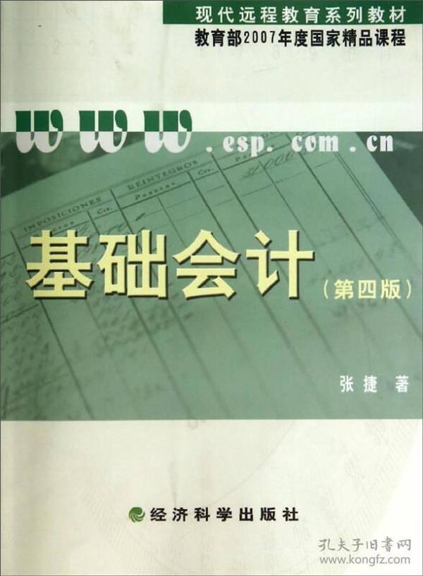 基础会计(第四版)/现代远程教育系列教材