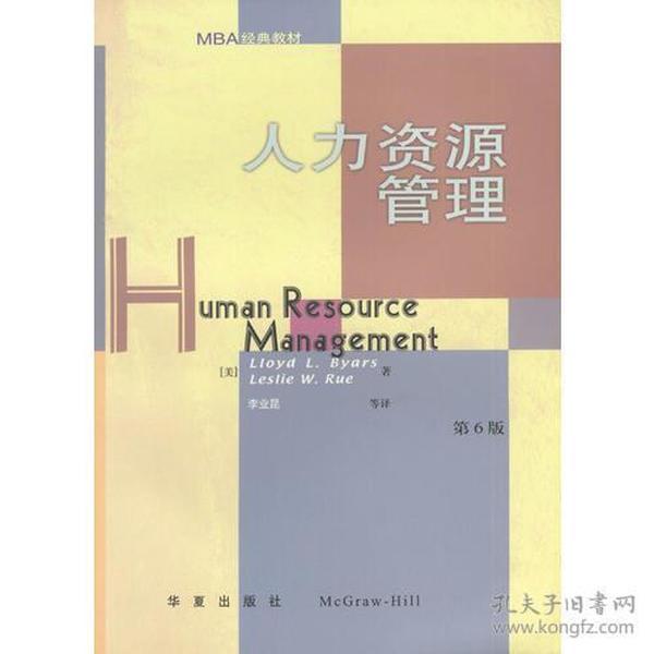 人力资源管理:第6版