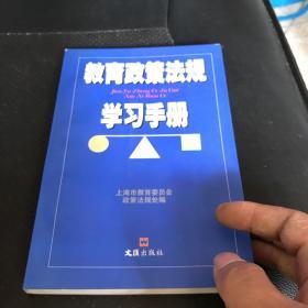 教育政策法规学习手册