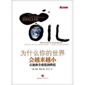 为什么你的世界越来越小:石油和全球化的终结