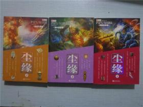 尘缘(1、2、3)三册合售