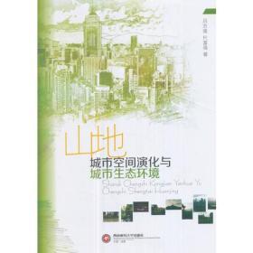 山地城市空间演化与城市生态环境