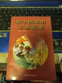 新中国军事大事纪要 1949.10-1996-12)