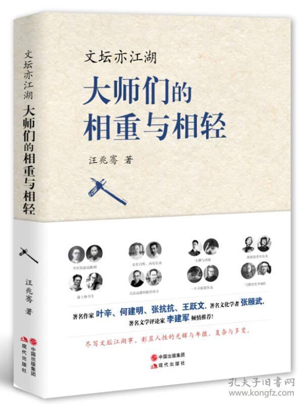 文坛亦江湖