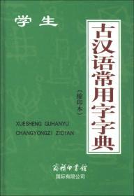 学生古汉语常用字字典(缩印本)