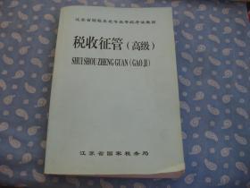 税收征管(高级)-江苏省国税系统专业等级考试教材