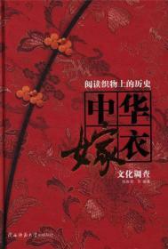 中华嫁衣文化调查/阅读织物上的历史
