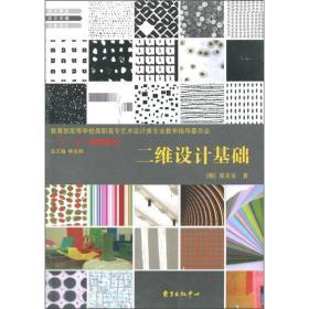 """教育部高等学校高职高专艺术设计类专业教学指导委员会""""十一五""""规划教材:二维设计基础"""