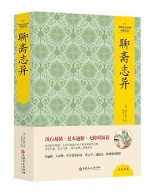 中国文化文学经典文丛 聊斋志异