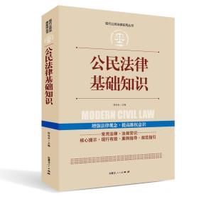 实践应用版 公民法律基础知识