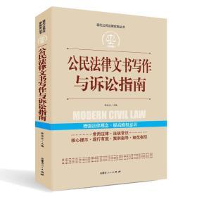 现代公民法律实用丛书 -公民法律文书写作与诉讼指南*  HY