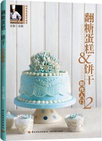 翻糖蛋糕&饼干制作入门2