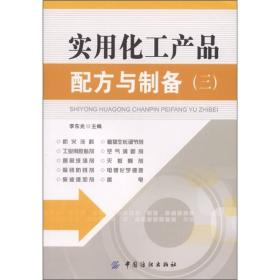 实用化工产品配方与制备(三)