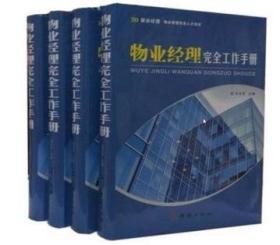 物业经理完全工作手册全4册   9D30f