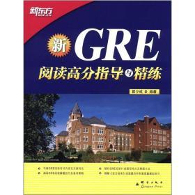 新GRE 阅读高分指导与精练