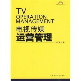 电视传媒运营管理