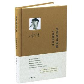 李泽厚对话集·中国哲学登场