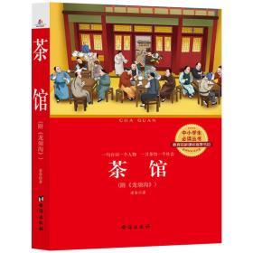 茶馆-(附<<龙须沟>>)