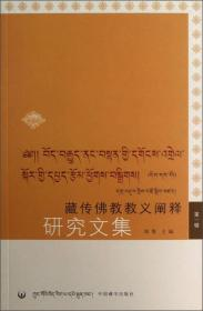 藏传佛教教义阐释研究文集(第1辑)