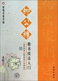 蒙纸毛笔字帖:柳公权楷书技法入门