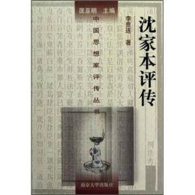 中国思想家评传:沈家本评传(精装) 李贵连 南京大学出版社