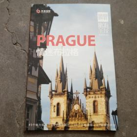 世界旅游圣经 情迷布拉格