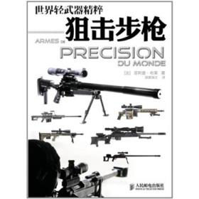 世界轻武器精粹 狙击步枪 菲利普·布莱 人民邮电出版社 9787115252456