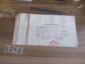 邯郸县土产公司职工住房凭证---存根【填写】