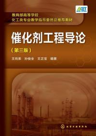 催化剂工程导论(第三版)