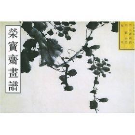 荣宝斋画谱:古代部分17·
