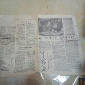 文革报纸第3期<工人红旗>带林彪题词