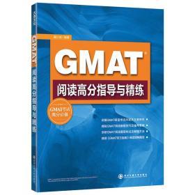 新东方 GMAT阅读高分指导与精练
