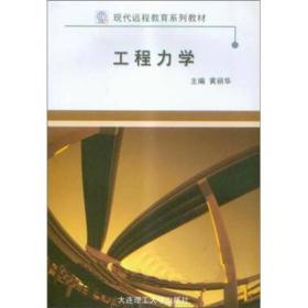 现代远程教育系列教材:工程力学