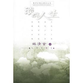 淡品人生 林清玄 九洲图书出版社 9787801147912