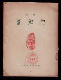 十七年文学《  还乡记》 1953年一版一印