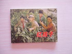 红色经典:红孩子  电影连环画 841