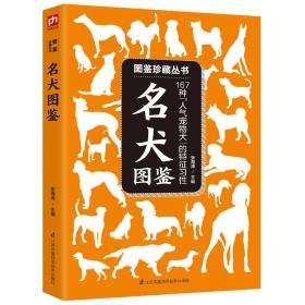 """含章·图鉴系列:名犬图鉴 :167种""""人气宠物犬""""的特征与习性"""