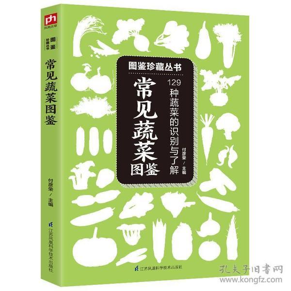常见蔬菜图鉴