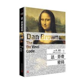 达·芬奇密码(2017年新版)