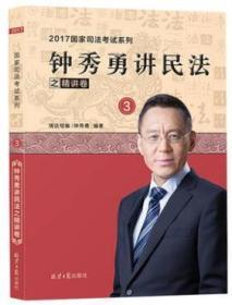 钟秀勇讲民法之精讲卷