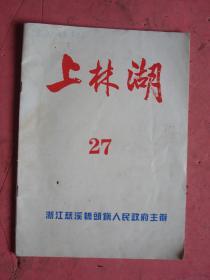 1999年 《上林湖》(27)【慈慈溪桥头镇人民政府主办】【碎瓷(诗)、书房,我的精神乐园】