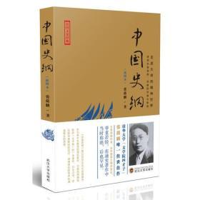 中国史纲(插图本)